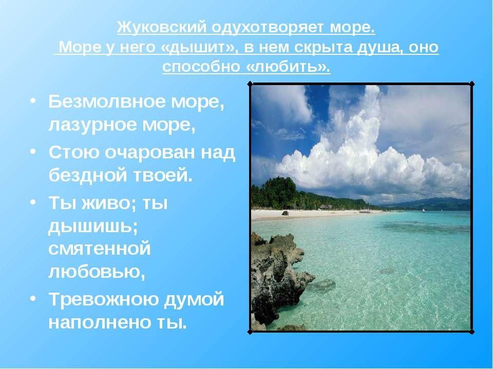 Жуковский одухотворяет море. Море у него «дышит», в нем скрыта душа, оно спос...