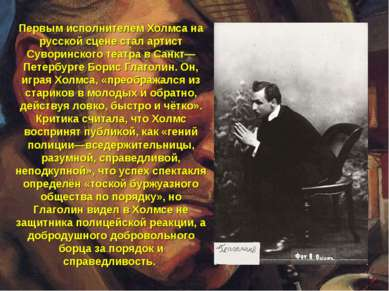 Первым исполнителем Холмса на русской сцене стал артист Суворинского театра в...