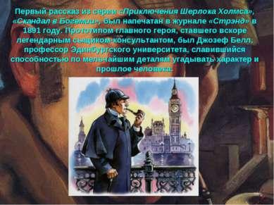 Первый рассказ из серии «Приключения Шерлока Холмса», «Скандал в Богемии», бы...