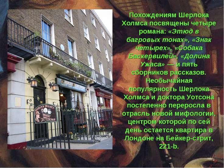 Похождениям Шерлока Холмса посвящены четыре романа: «Этюд в багровых тонах», ...