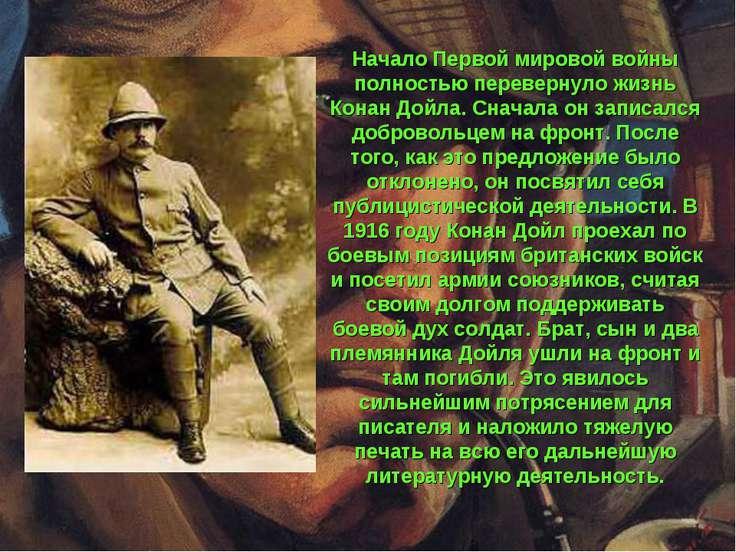 Начало Первой мировой войны полностью перевернуло жизнь Конан Дойла. Сначала ...