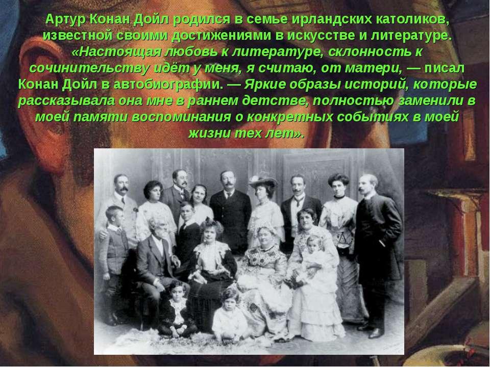 Артур Конан Дойл родился в семье ирландских католиков, известной своими дости...