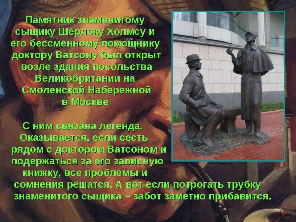 Памятник знаменитому сыщику Шерлоку Холмсу и его бессменному помощнику доктор...