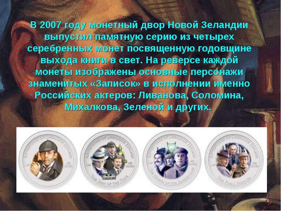 В 2007 году монетный двор Новой Зеландии выпустил памятную серию из четырех с...