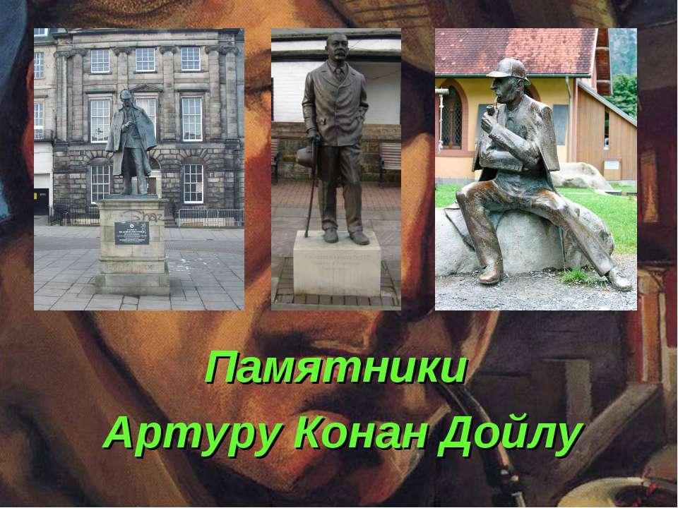 Памятники Артуру Конан Дойлу