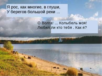 О Волга! ... Колыбель моя! Любил ли кто тебя . Как я? Я рос, как многие, в гл...