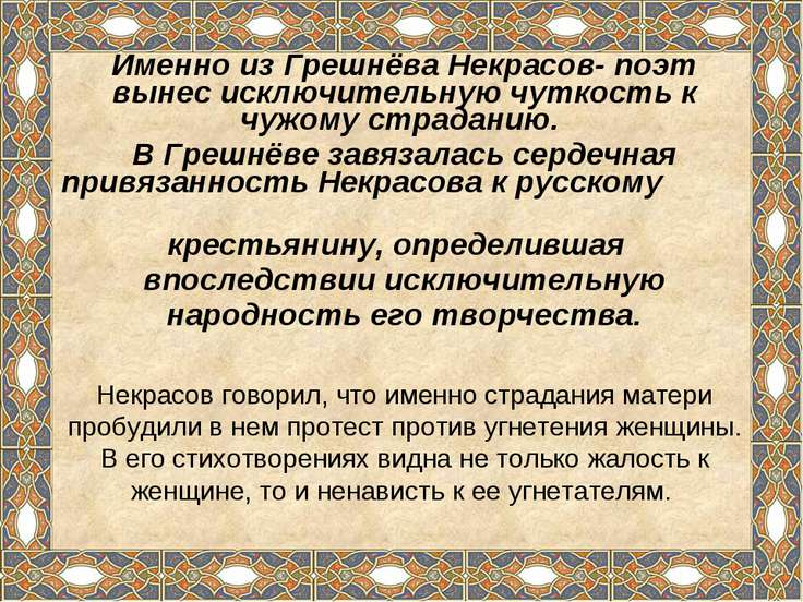 Именно из Грешнёва Некрасов- поэт вынес исключительную чуткость к чужому стра...