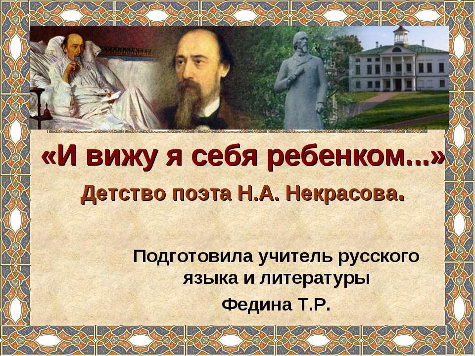 Подготовила учитель русского языка и литературы Федина Т.Р. «И вижу я себя ре...