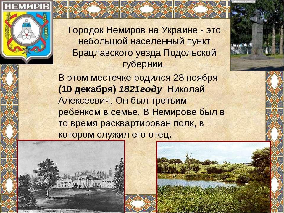 Городок Немиров на Украине - это небольшой населенный пункт Брацлавского уезд...