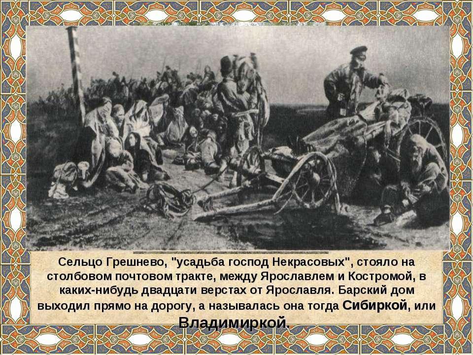 """Сельцо Грешнево, """"усадьба господ Некрасовых"""", стояло на столбовом почтовом тр..."""