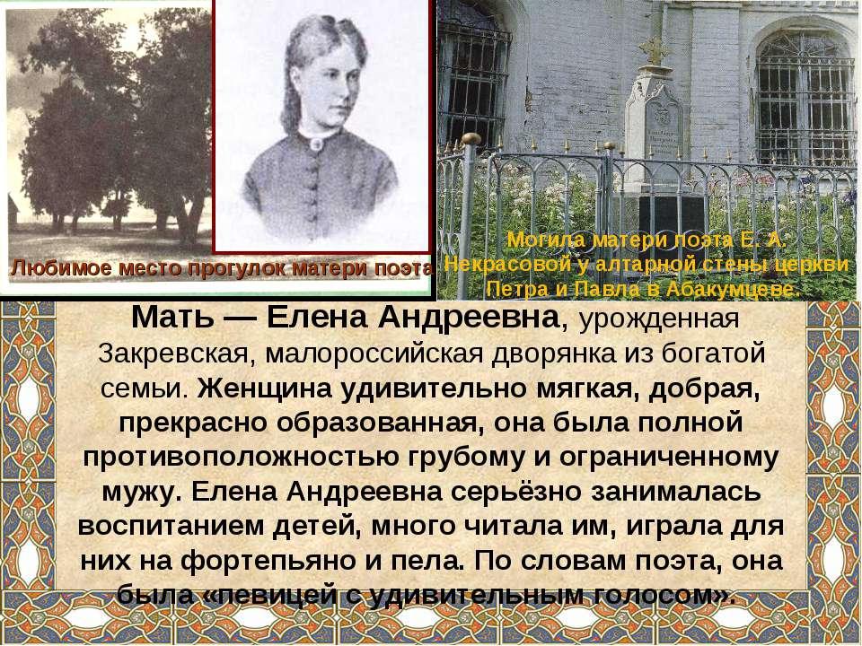 Мать — Елена Андреевна, урожденная Закревская, малороссийская дворянка из бог...