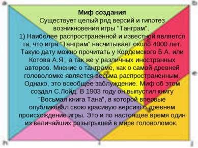 """Миф создания Существует целый ряд версий и гипотез возникновения игры """"Тангра..."""