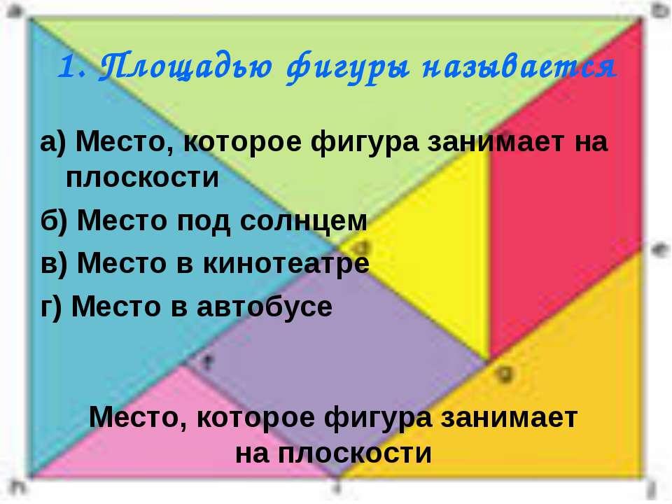 1. Площадью фигуры называется а) Место, которое фигура занимает на плоскости ...