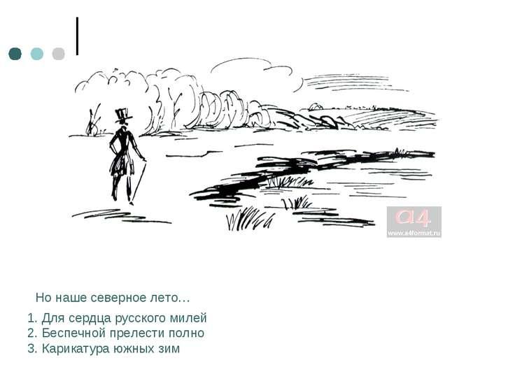 1. Для сердца русского милей 2. Беспечной прелести полно 3. Карикатура южных ...