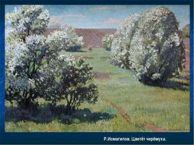 Р.Исмагилов. Цветёт черёмуха.