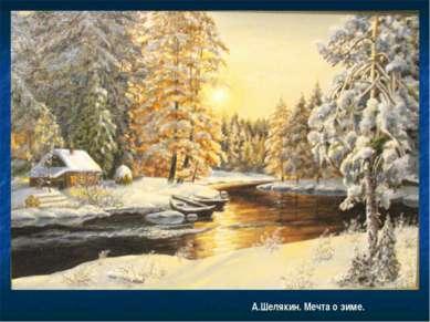 А.Шелякин. Мечта о зиме.