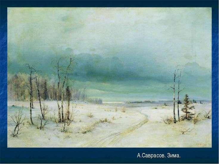 А.Саврасов. Зима.