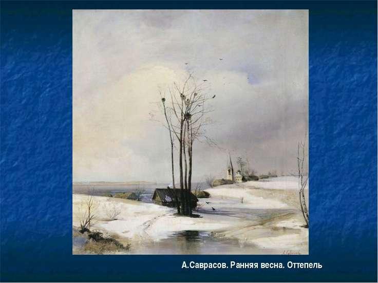 А.Саврасов. Ранняя весна. Оттепель