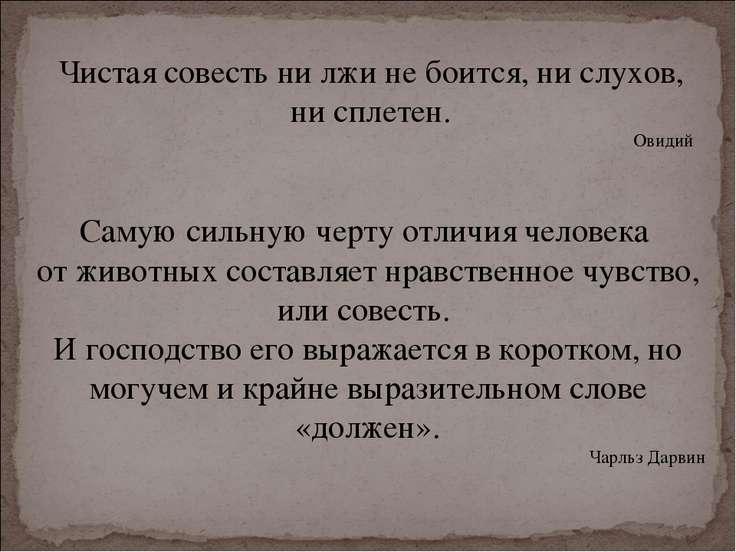Чистая совесть ни лжи не боится, ни слухов, ни сплетен. Овидий Самую сильную ...