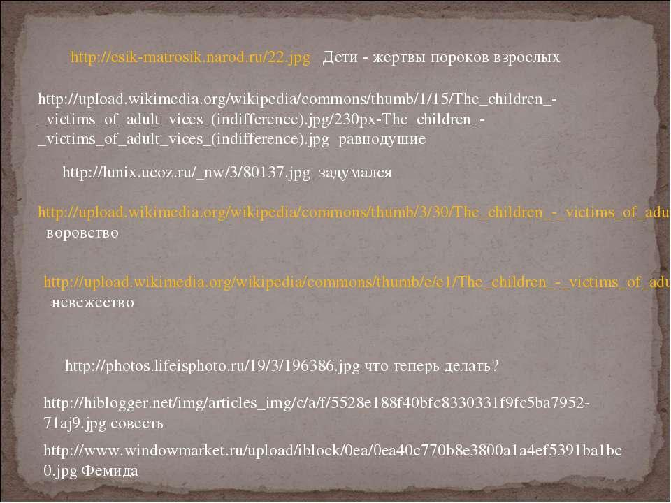 http://esik-matrosik.narod.ru/22.jpg Дети - жертвы пороков взрослых http://up...