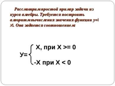 Рассмотрим простой пример задачи из курса алгебры. Требуется построить алгори...