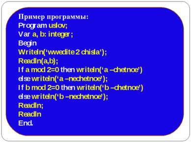 Пример программы: Program uslov; Var a, b: integer; Begin Writeln('wwedite 2 ...