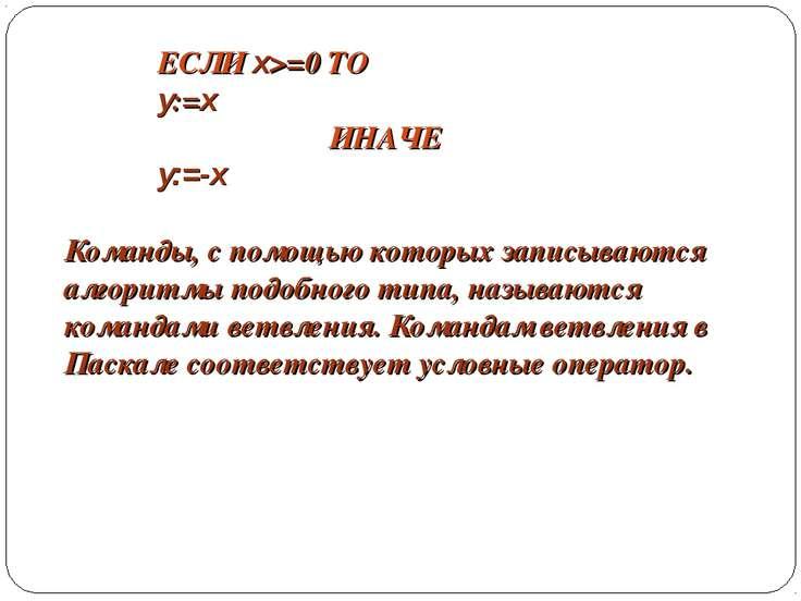 ЕСЛИ x>=0 ТО y:=x ИНАЧЕ y:=-x Команды, с помощью которых записываются алгорит...