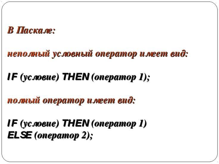 В Паскале: неполный условный оператор имеет вид: IF (условие) THEN (оператор ...