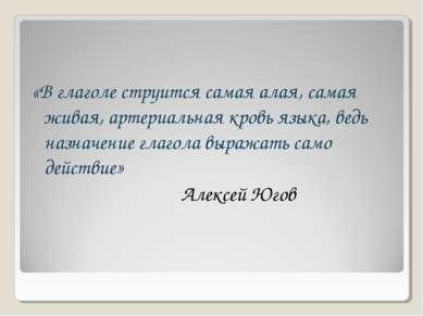 «В глаголе струится самая алая, самая живая, артериальная кровь языка, ведь н...