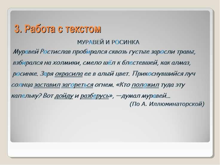 3. Работа с текстом