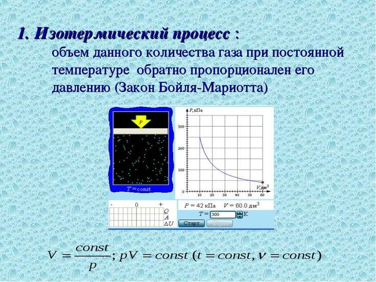 1. Изотермический процесс : объем данного количества газа при постоянной темп...