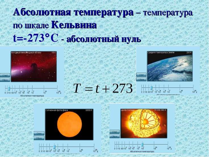 Абсолютная температура – температура по шкале Кельвина t=-273 C - абсолютный ...