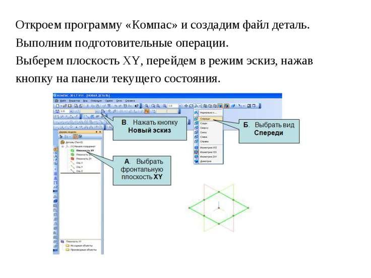 Откроем программу «Компас» и создадим файл деталь. Выполним подготовительные ...