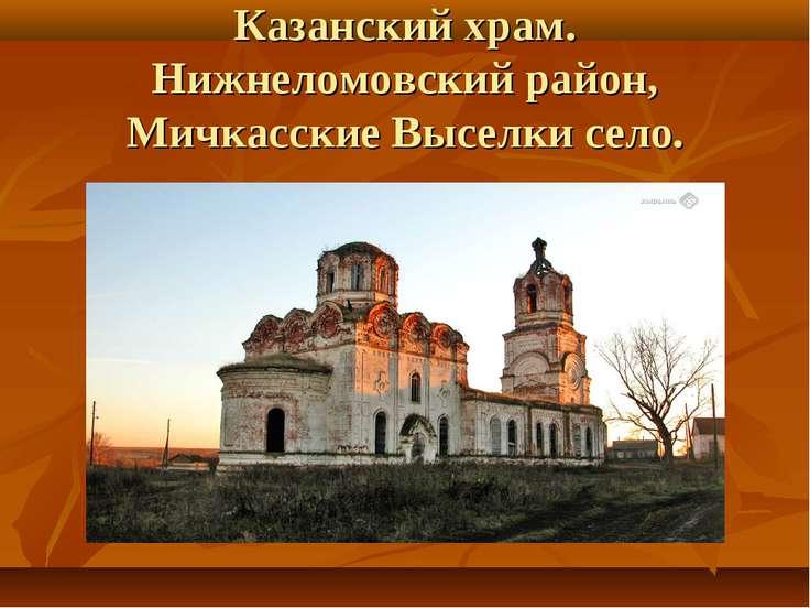 Казанский храм. Нижнеломовский район, Мичкасские Выселки село.