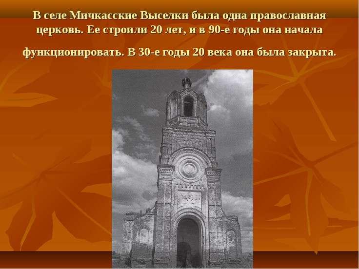В селе Мичкасские Выселки была одна православная церковь. Ее строили 20 лет, ...