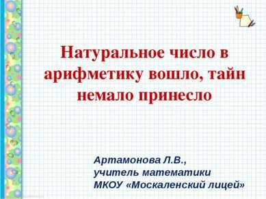 Натуральное число в арифметику вошло, тайн немало принесло Артамонова Л.В., у...