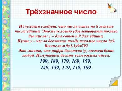 Трёхзначное число Подсказка Найдите трехзначное число, обладающее свойством: ...