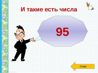 И такие есть числа Ответ Какое двузначное число в 19 раз больше числа его еди...