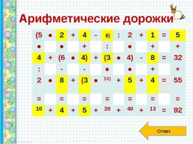 Арифметические дорожки Ответ (5 ● ? + ? - ?) : 2 + ? = 5 ● ● + : ● + + ? + (6...