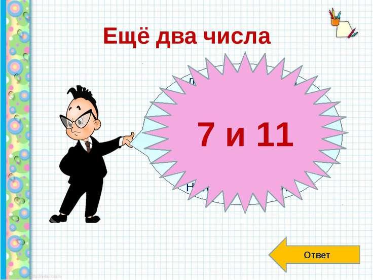 Ещё два числа Ответ Два простых числа обладают свойством: если от каждого из ...