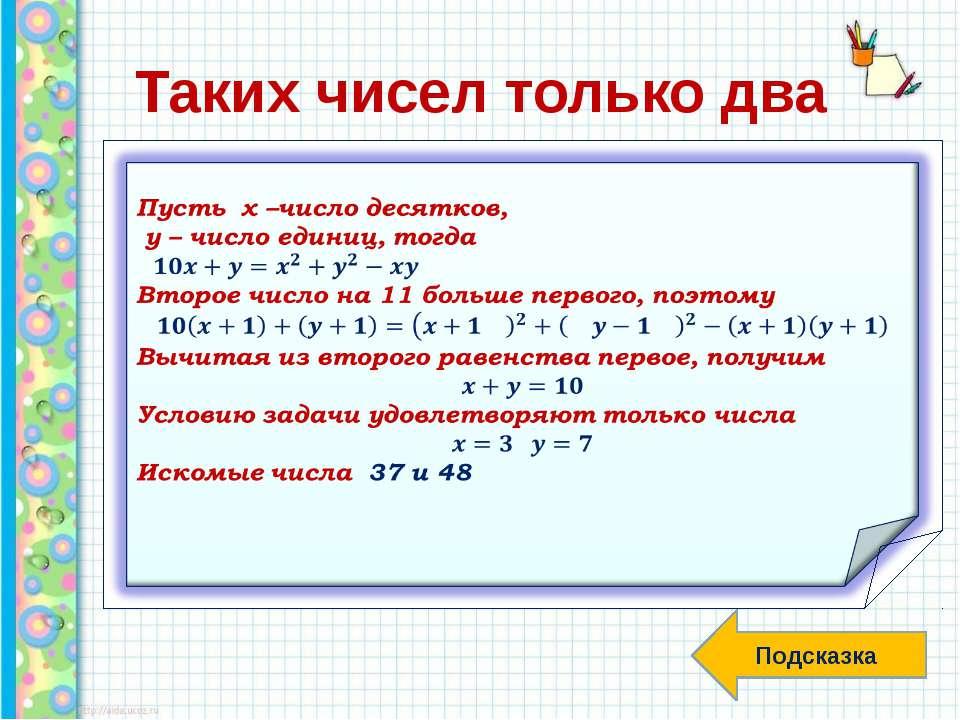 Таких чисел только два Есть только два двузначных числа, каждое из которых ра...