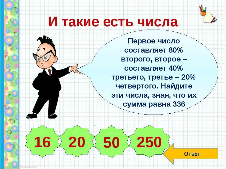 И такие есть числа Ответ Первое число составляет 80% второго, второе – состав...