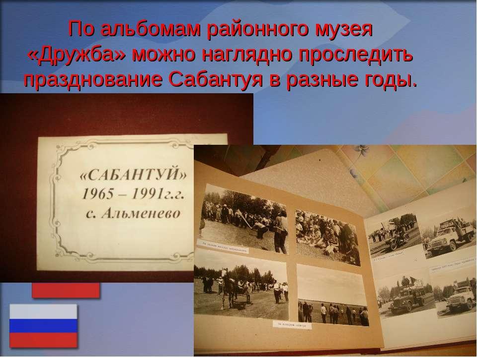 По альбомам районного музея «Дружба» можно наглядно проследить празднование С...