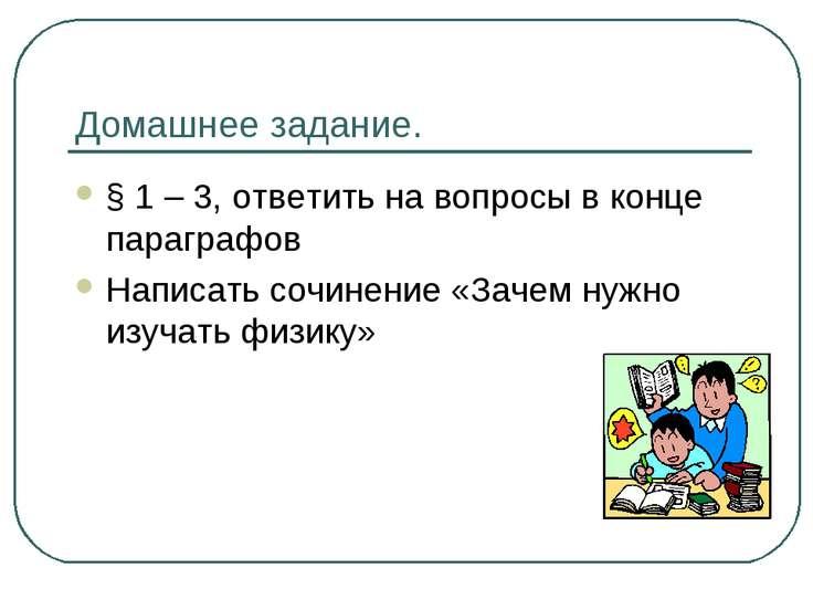 Домашнее задание. § 1 – 3, ответить на вопросы в конце параграфов Написать со...
