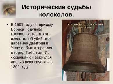 Исторические судьбы колоколов. В 1591 году по приказу Бориса Годунова колокол...
