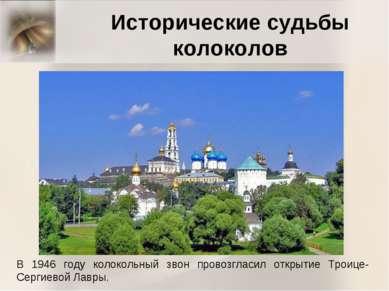Исторические судьбы колоколов В 1946 году колокольный звон провозгласил откры...