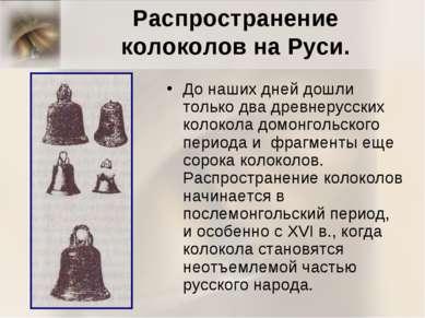 Распространение колоколов на Руси. До наших дней дошли только два древнерусск...