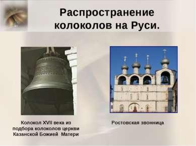 Распространение колоколов на Руси. Колокол ХVII века из подбора колоколов цер...