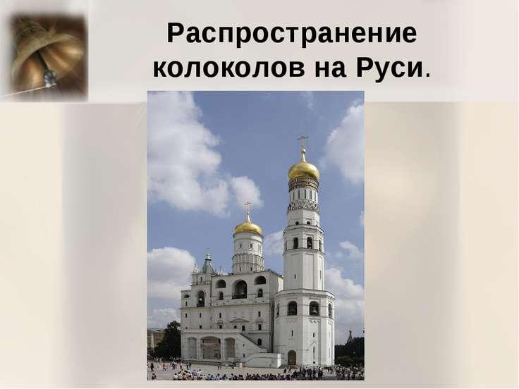 Распространение колоколов на Руси.