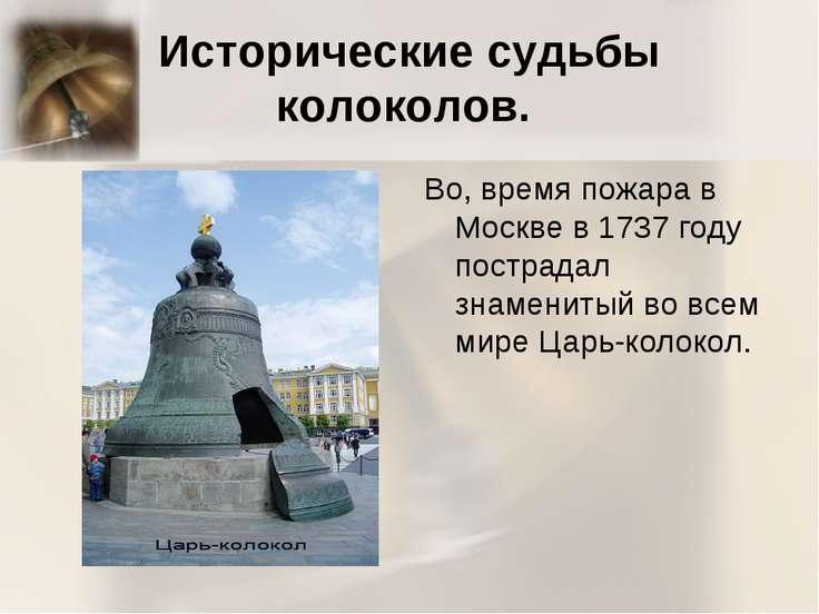 Исторические судьбы колоколов. Во, время пожара в Москве в 1737 году пострада...